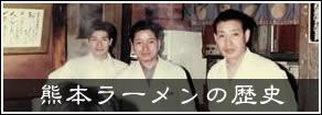 熊本ラーメンの歴史